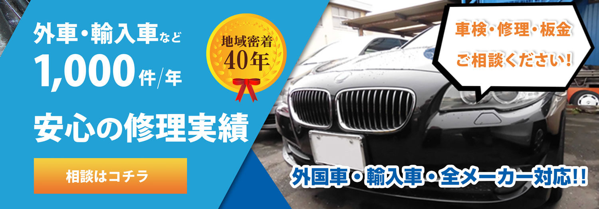 外車・輸入車含め1000件/年の修理実績