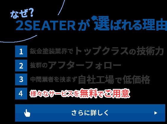 なぜ?2SEATERが選ばれる理由、鈑金塗装業界でトップクラスの技術力、抜群のアフターフォロー、中間業者を挟まず自社工場で低価格
